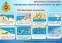 Памятка Правила безопасности на воде