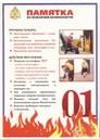 Информация и памятки по профилактике детской гибели и травматизма на пожаре