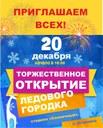 20.12.2019 в !8:00